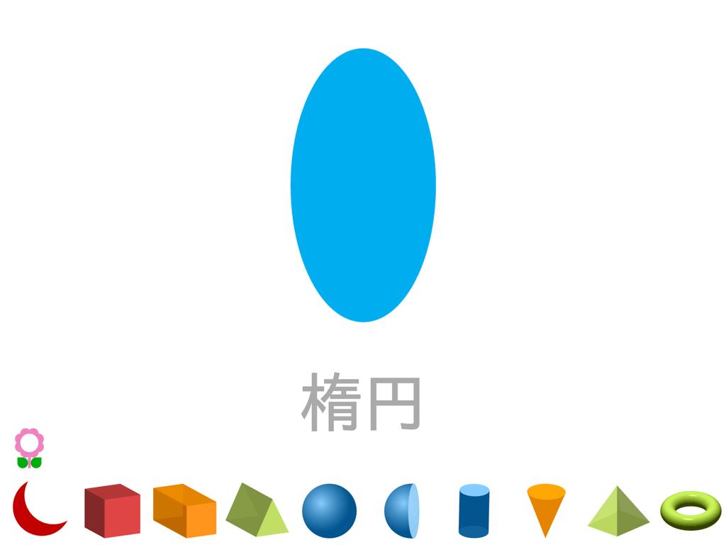 子供のためのシェイプ「幼稚園の学校のための幾何学のフラッシュカード」-5