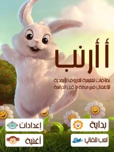بطاقات تعليمية للحروف الأبجدية للأطفال في مرحلة ما قبل الدراسة