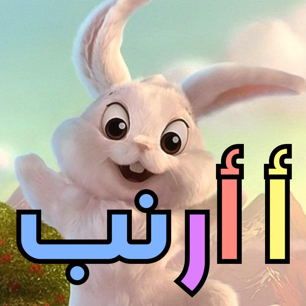 أ أرنب