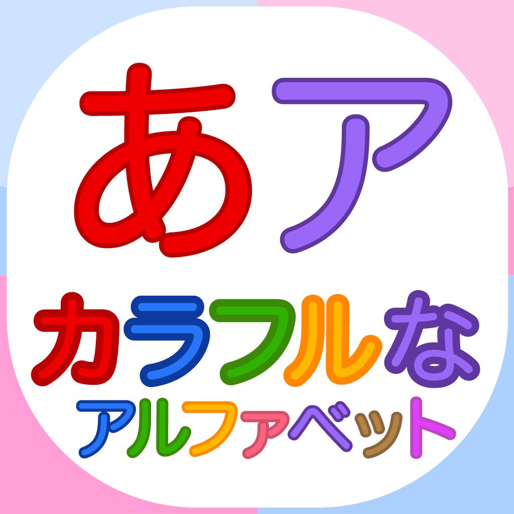 カラフルあいうえお(未就学児向けアルファベットフラッシュカード)