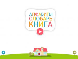 Алфавитный_Словарь-Книга_для_детей-для_детских_садов_и_дошкольных_учреждений
