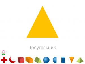 Формы для детей Геометрические карточки для школы детского сада