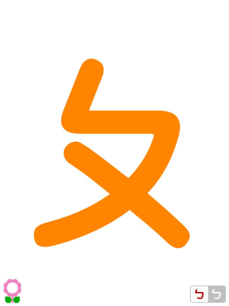 彩色字母 (為孩童設計的注音及拼音字母閃卡)_chinese_alphabets_flashcards