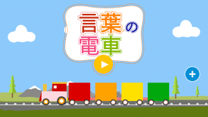 日本語単語トレイン