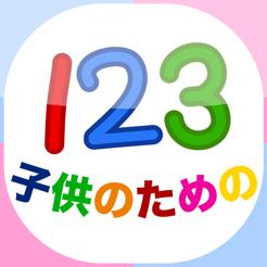 子どもの123
