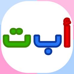 Arabic Haroof Flashcards