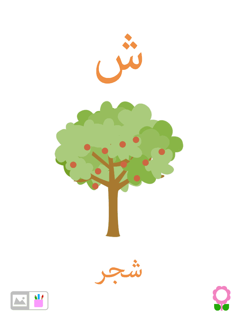 arabic-alphabets-with-pictures-1