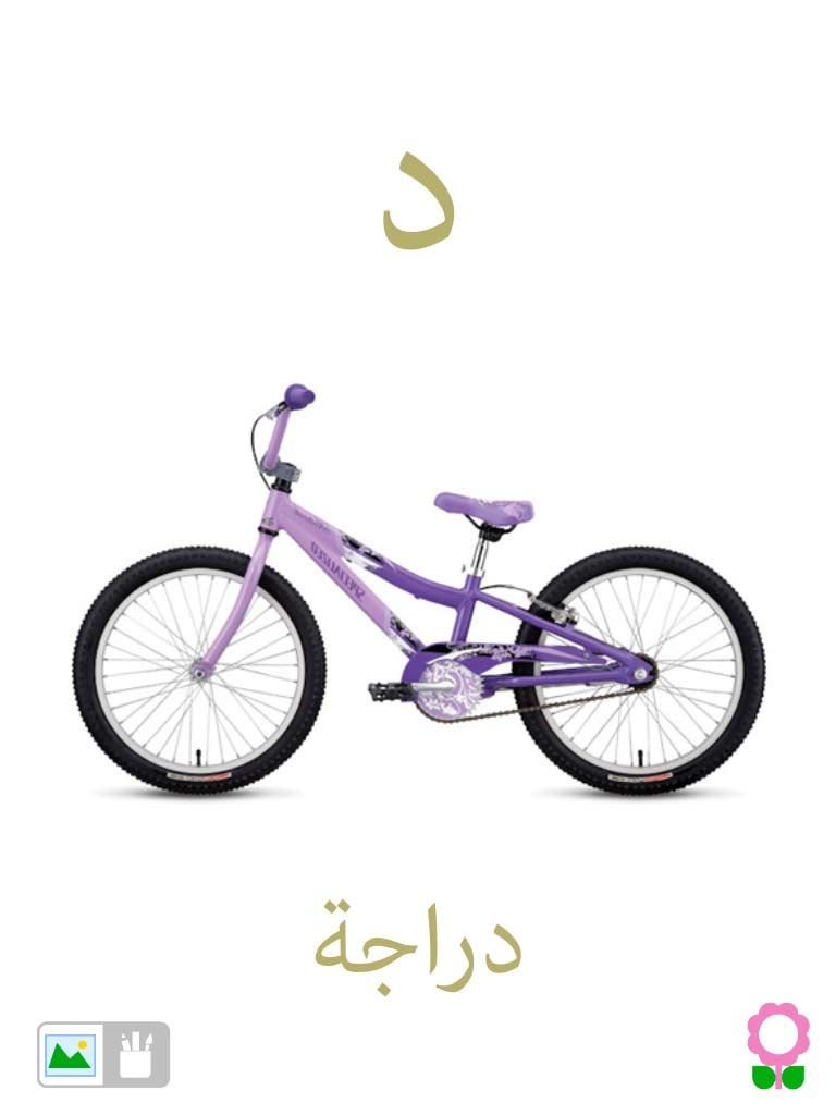 arabic-alphabets-with-pictures-2