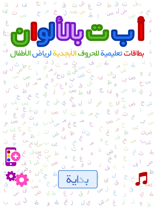 arabic-colorful-alphabet-haroof-letters-1