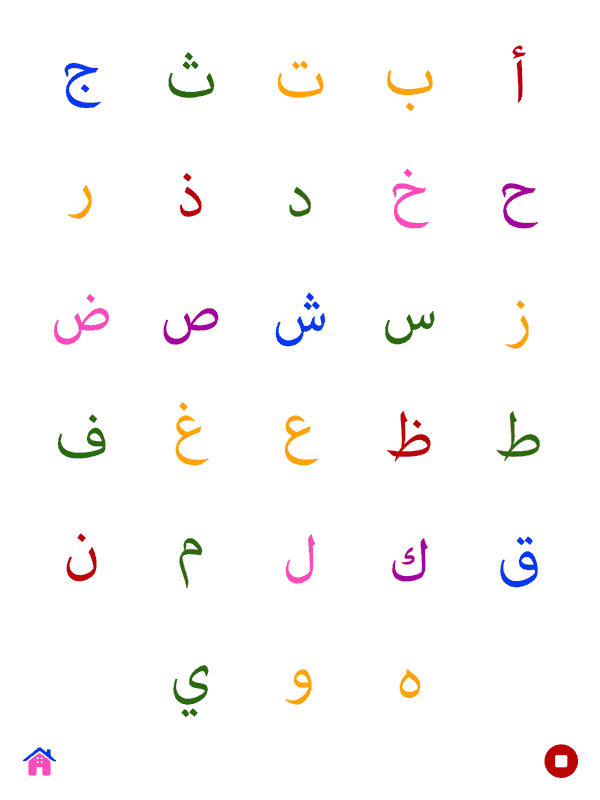 arabic-colorful-alphabet-haroof-letters-5