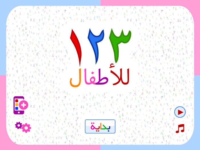arabic-numbers-for-kids-learning-1