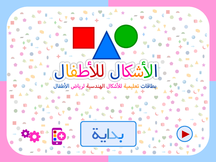 arabic-shapes-for-kids-1