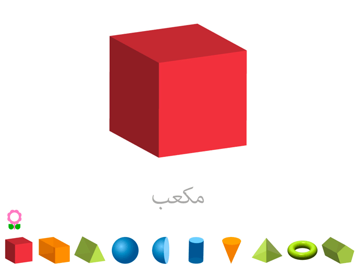 arabic-shapes-for-kids-5