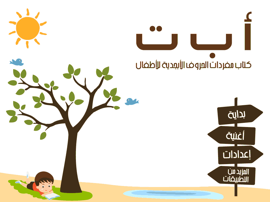 arabic-vocabulary-words-kids-1