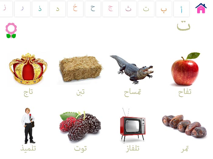 arabic-vocabulary-words-kids-4