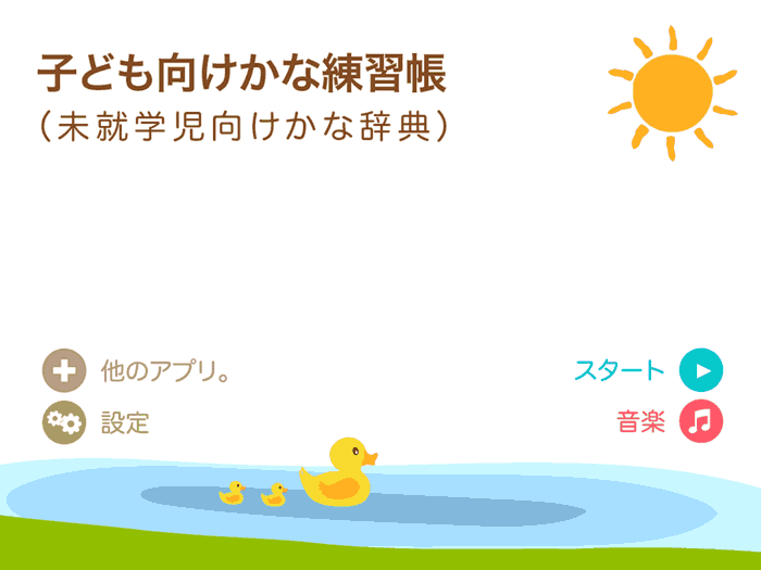 japanese-alphabets-vocabulary-book-kids-1